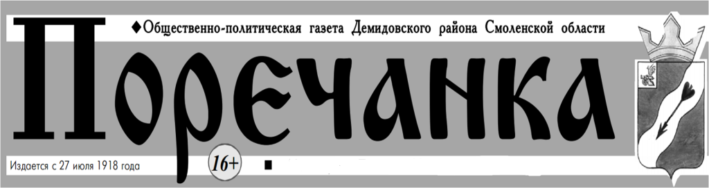 демидов-1024x272