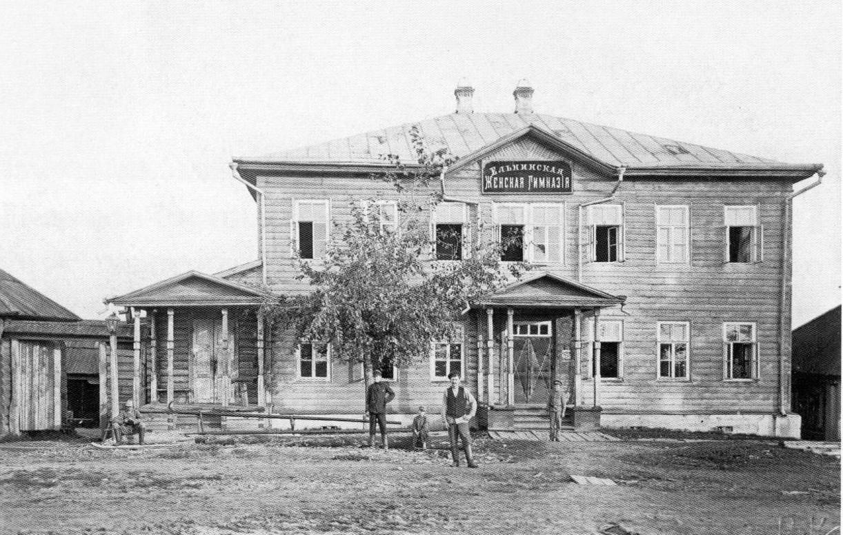 Ельнинская женская гимназия. Начало XX века. Фотооткрытка.