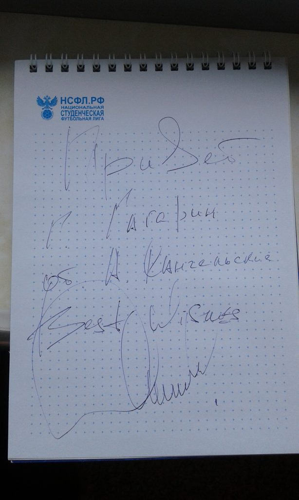 Автограф Канчельскиса