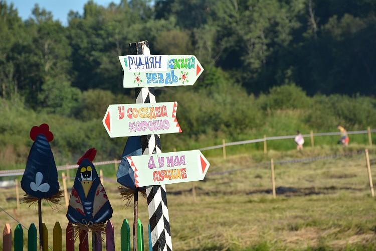 Resize of Указатели туристического лагеря Руднянского района